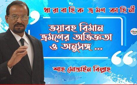 বিল্লাহ ভাই