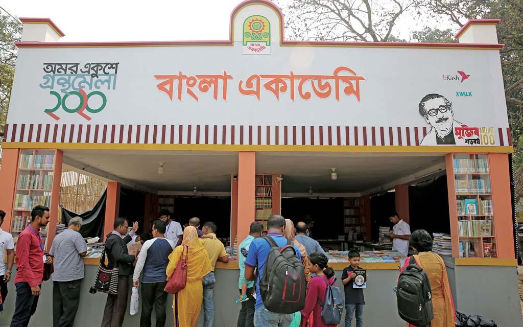 বইমেলা নিয়ে বাংলা একাডেমির বিজ্ঞপ্তি